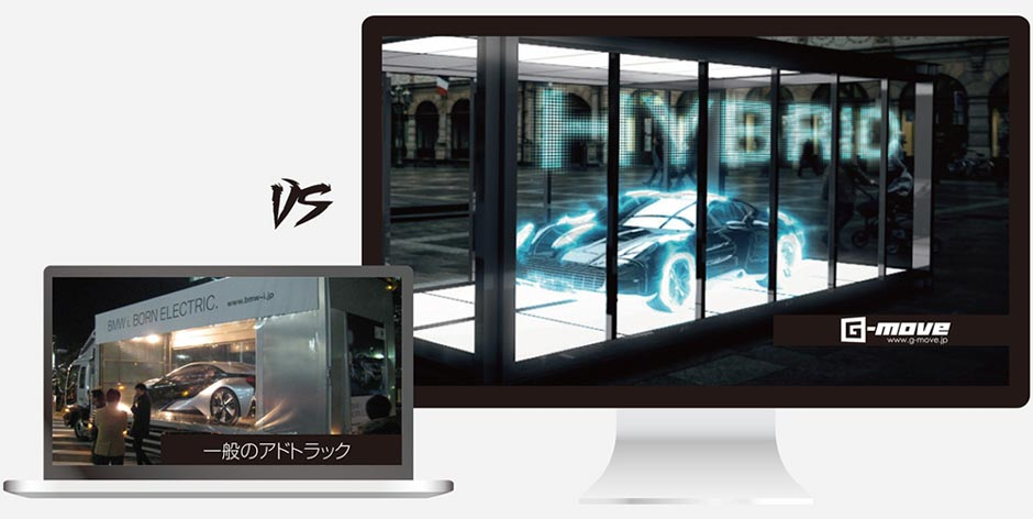 一般的なアドトラック(広告宣伝車)との比較