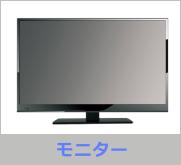 フルハイビジョンマルチ映像入力対応監視用モニタ42インチ(NSE542D)
