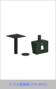 トラス用金具(TH-B55)