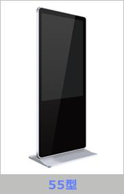 55型 縦自立式 屋内用 デジタルサイネージ (nsmp-5502)