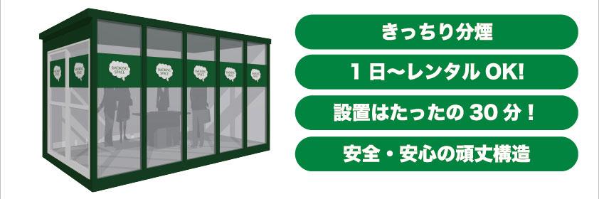 屋外喫煙室特徴