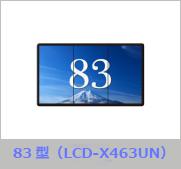 83型 マルチスクリーン対応大画面液晶ディスプレイ(LCD-X463UN)