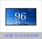 96型 マルチスクリーン対応大画面液晶ディスプレイ(LCD-X464UN)