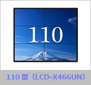 110型 マルチスクリーン対応大画面液晶ディスプレイ(LCD-X466UN)