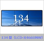 134型 マルチスクリーン対応大画面液晶ディスプレイ(LCD-X466UNW)