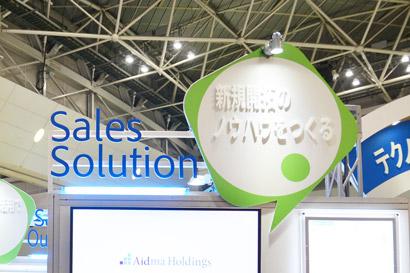 株式会社アイドマ・ホールディングス 営業支援EXPO夏展示会・イベントブース装飾のこだわり