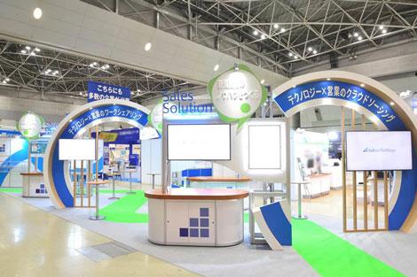 株式会社アイドマ・ホールディングス 営業支援EXPO夏展示会・イベントブース