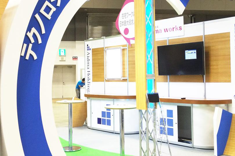 株式会社アイドマ・ホールディングス  働き方改革 EXPO展示会・イベントブース装飾画像