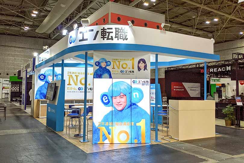 エン・ジャパン展示会・イベントブース