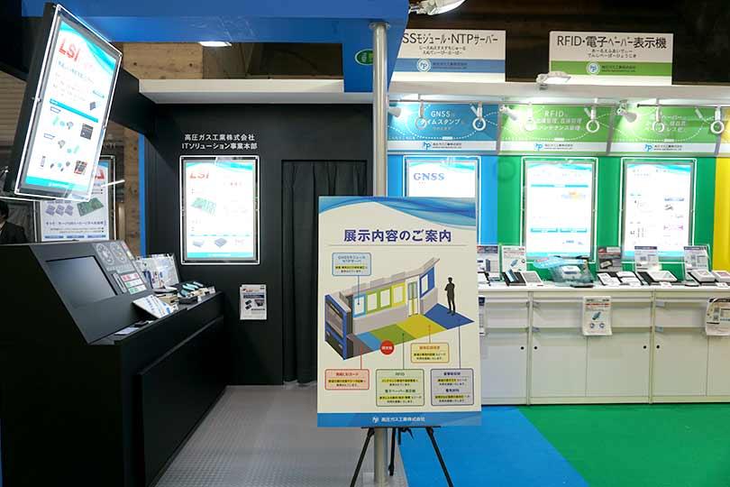 高圧ガス工業展示会・イベントブース装飾画像
