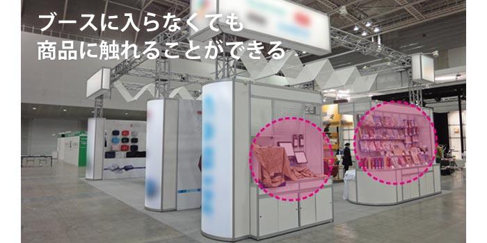 展示会・イベントで来場者の注目を得られるブース装飾のしかけの商品