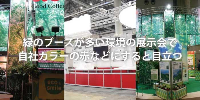 展示会・イベントで来場者の注目を得られるブース装飾のイメージ