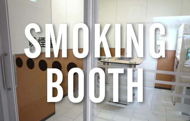 受動喫煙対策と喫煙ブース