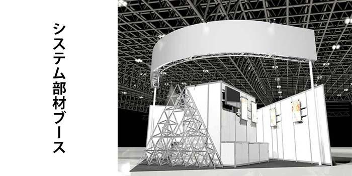 展示会のシステム部材ブース