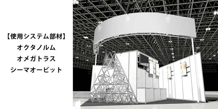 システム部材ブースのオクタノルムデザイン