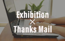 展示会でのリード獲得を無駄にしない!展示会後のお礼メールの書き方と例文
