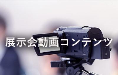 <事例アリ>集客できる展示会動画コンテンツの作り方、すべて紹介します!