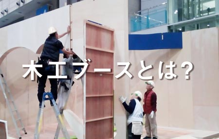 展示会でこだわりのブースを実現させる『木工ブース』とは?