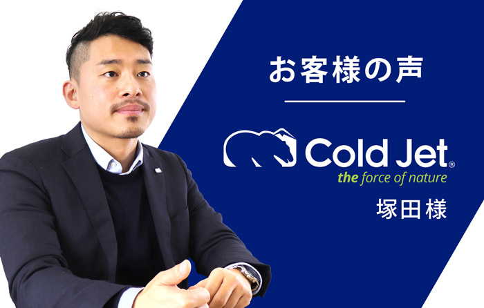 展示会出展者Cold Jet塚田様の声