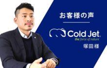 お客様の声「Cold Jet Technologies 塚田様」【出展展示会】第7回高機能プラスチック展