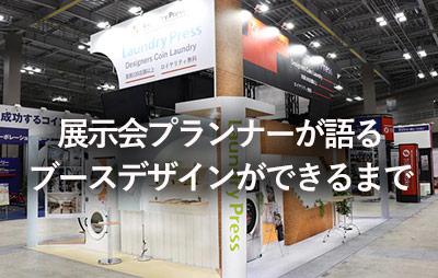 【展示会ブースのプランナーが語る!】マーケティング視点から考えた展示会のコンセプト設計