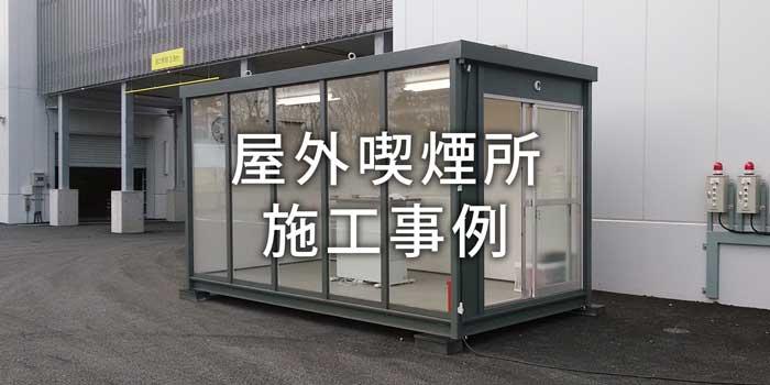 屋外喫煙所の施工事例