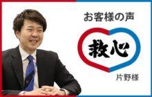 保護中: お客様の声「救心製薬株式会社 片野様」【出展展示会】第19回JAPANドラッグストアショー