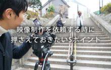 イベントの映像制作のキーイメージ