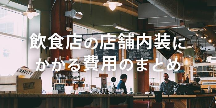 飲食店の店舗内装工事トップ画像