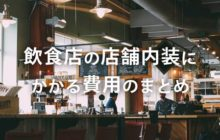 飲食店の店舗内装工事カフェ