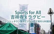 【Sports for All 吉祥寺×ラグビー】フレッシュタウン屋外ビジョンにて初のLIVE配信~当日様子をレポ~