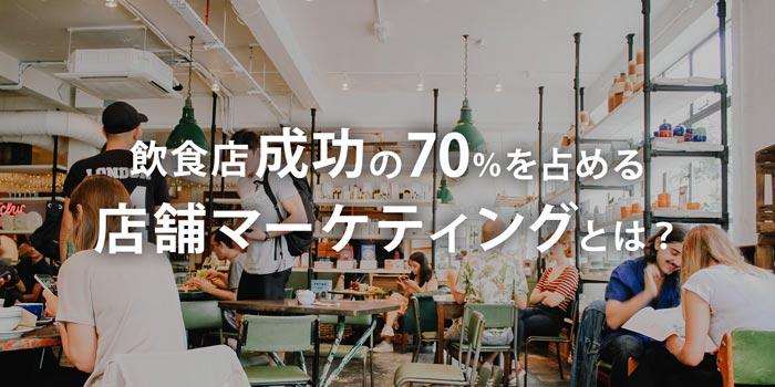 飲食店を成功に導く店舗マーケティング
