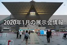 2020年1月の展示会情報